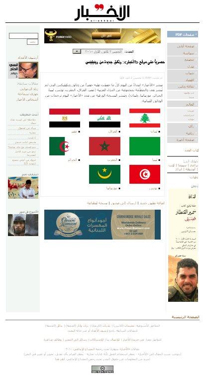 """Tutto il cablegate """"arabo"""", paese per paese"""