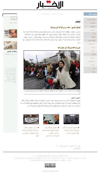 "Wikileaks ""arabo"": al-Akhbar è di nuovo online"