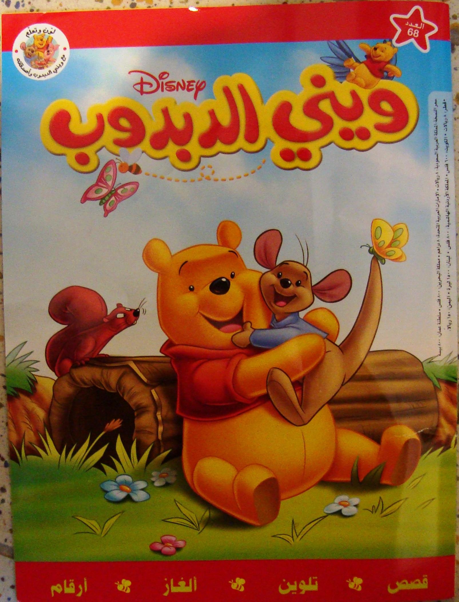 Winnie The Pooh e la moschea di Medina