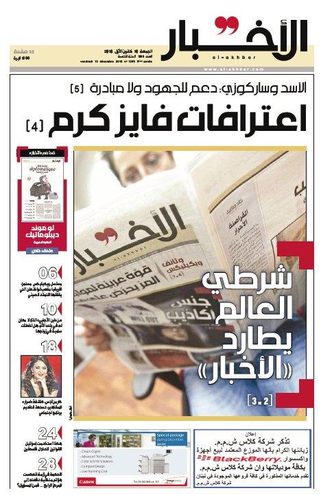 """Wikileaks """"arabo"""": al-Akhbar pubblica su WordPress"""