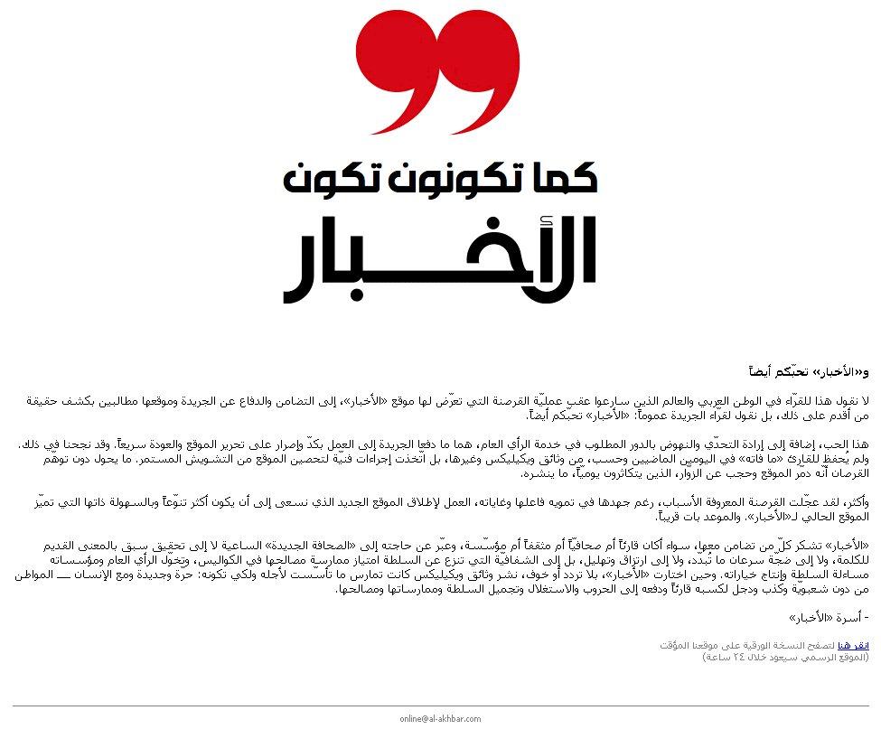 """Wikileaks """"arabo"""": al-Akhbar rialza la testa"""